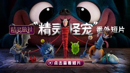 《精灵旅社4》发布全新番外,电影将于7月23日北美上映