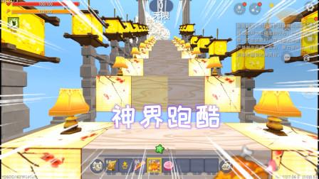 迷你世界:神界跑酷,最后可以见到玉皇大帝,小鹰怕是没福分了