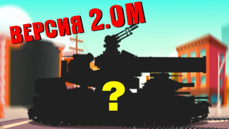 坦克世界动画:是什么坦克在升级