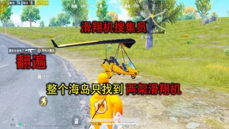 玉兔:我翻遍整个海岛才找到2架滑翔机,这是什么魔鬼任务?