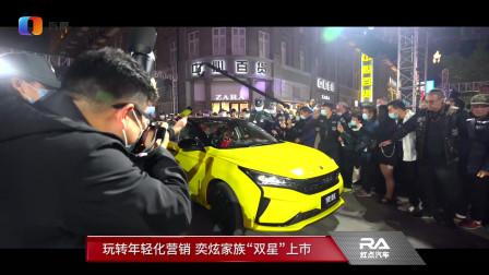 """玩转年轻化营销 奕炫家族""""双星""""上市"""