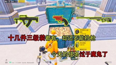 玉兔:十多件三级装备都有了,却还不能捡枪,今天的任务太魔鬼!