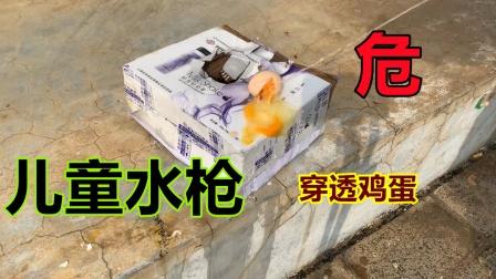 感觉软弹要凉了,钢镚开箱玩具水枪既然轻松击破鸡蛋,割破A4纸