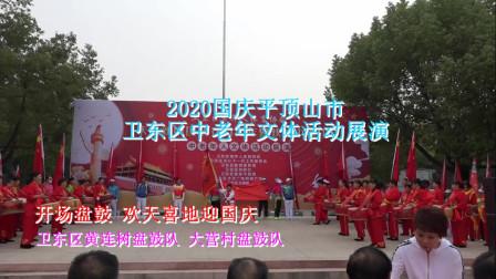 2020迎国庆卫东区中老年文体活动展演——开场盘鼓