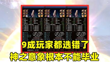 DNF:剑帝唯一毕业武器,9成玩家都选错了,神之意向根本不能毕业