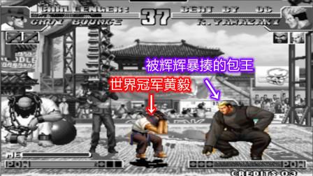 拳皇97:包王被辉辉暴揍之后回头就找黄毅出气,专挑软柿子捏?