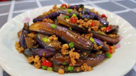 茄子总是太吃油?试试这做法,不用过油,鲜香下饭不油腻,特好吃