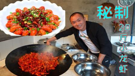 去朋友家蹭吃蹭喝,20斤龙虾香辣味吃过瘾,这一锅下去400块