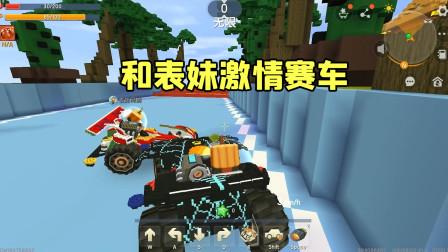 迷你世界:跟表妹双人赛车,好不容易超过她结果撞柱子上了!