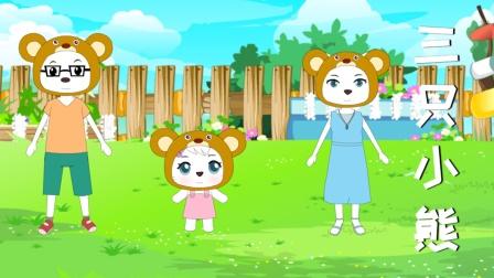 经典儿歌《三只小熊》,可爱的小熊儿歌,欢乐有趣好好听呀~
