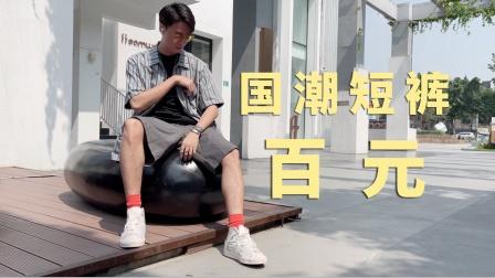 5条百元国潮短裤分享,够潮够帅够出众
