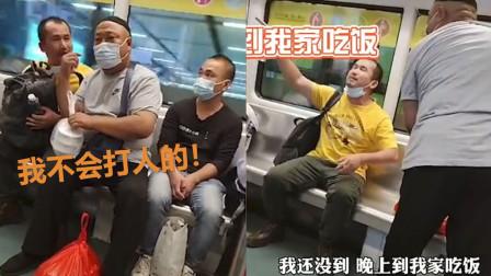 广东广州地铁两男子因抢座位发生矛盾 硬核对话金句频出引人爆笑