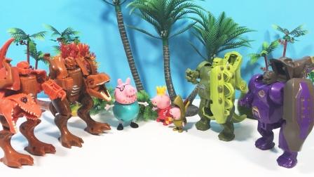 猪爸爸与小猪佩奇玩游戏,变独眼龙骑士,恐龙战队变形成机器人