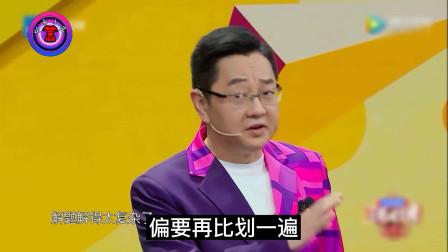 """《王牌对王牌》:张绍刚显低情商,连""""圆场王""""沈腾也救不了他!"""