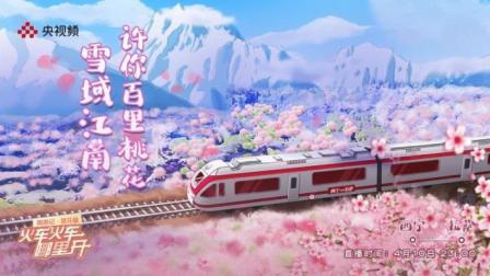 火车火车哪里开|雪域江南 许你百里桃花
