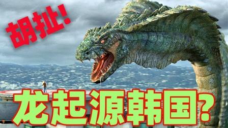 龙起源于韩国?这部电影太能胡扯了