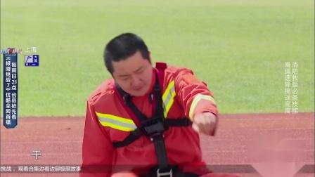 极限挑战:贾乃亮郭京飞上演皇城PK!高空速降太刺激心跳了