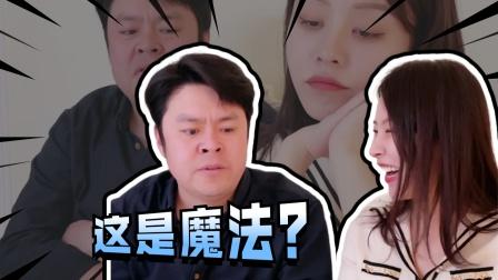 祝晓晗坑爹有妙招,神秘整蛊小游戏,看呆老爸
