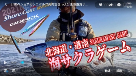 【NEWショアガンエボルブ発売記念vol.2北海道海サクラ】