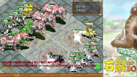 石器时代第141期:每当选手即将胜利时,意外却紧随其后,石器第73季5v5《石器so》第1小组赛