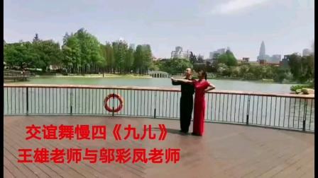 交谊舞慢四《九儿》正背面演示,王雄老师与邬彩凤老师