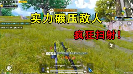"""和平精英:挑战""""只用MG3轻机枪""""吃鸡,实力碾压敌人,疯狂扫射!"""