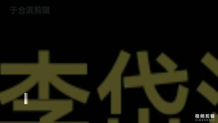 李岱江/吕剧【墙头记.一阵阴来一阵阳】于合滨上传