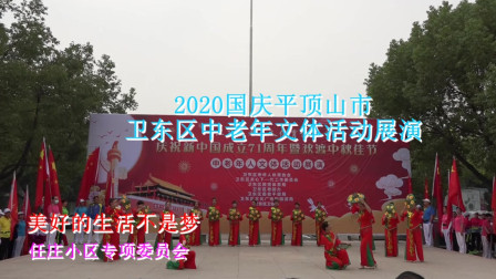 2020迎国庆卫东区中老年文体活动展演——舞蹈《美好的生活不是梦》