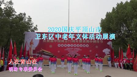 2020迎国庆卫东区中老年文体活动展演——舞蹈《人在青山在》