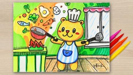 儿童画涂鸦手绘,跟我学如何让小熊变身大厨师