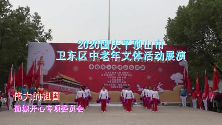 2020迎国庆卫东区中老年文体活动展演——舞蹈《伟大的祖国》
