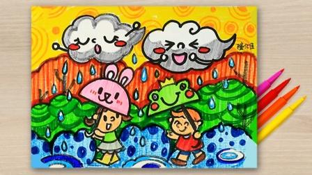 儿童画涂鸦手绘,跟我学画下雨天,这样的天气你会做什么呢?