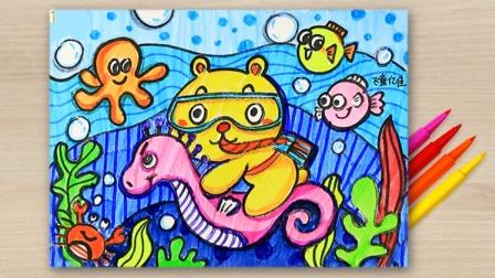 儿童画涂鸦手绘,开启想象力,你会在海底发生什么奇遇呢?