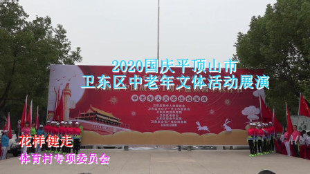 2020迎国庆卫东区中老年文体活动展演——花样健走