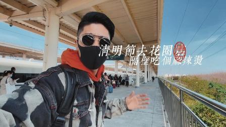 【灵光旅行摄】清明节去衢州花圈店,隔壁吃个麻辣烫