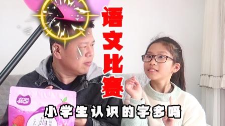 一个小学生会写几个字?父女俩一场语文比赛,你猜最后谁才是王者