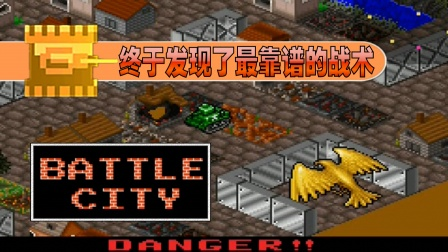【坦克大战DOS版】终于发现了靠谱的战术