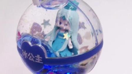 叶罗丽水晶挂件盲盒,得到可爱冰公主啦!