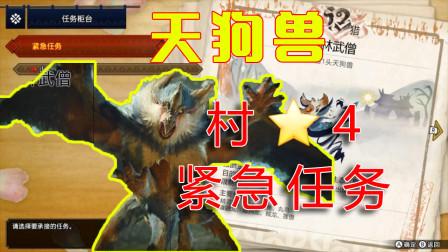 switch版【怪物猎人崛起】,村4星紧急任务 山林武僧之狩猎天狗兽