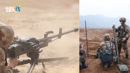 迫击炮、重机枪轮番开火!看解放军火力分队实弹射击演练