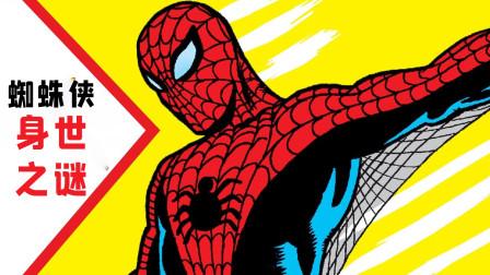蜘蛛侠曾经专做坏事?本期的故事,揭开他以前不可告人的秘密