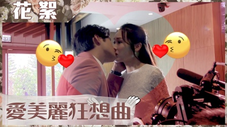 【愛美麗狂想曲】花絮 姊弟戀之吻