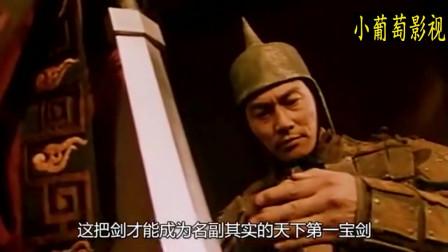 男子铸出天下第一剑,主动献给君王,却因此惹来杀身之祸,武侠片