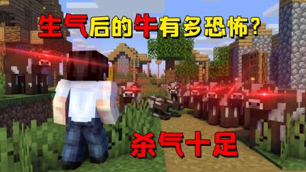 我的世界mod:千万别打MC里的牛,它们疯起来连玩家都攻击!
