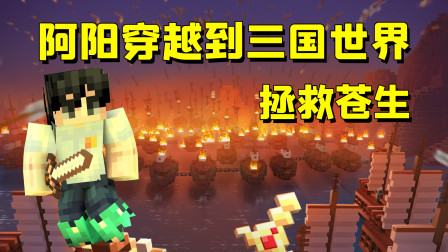 MC模组品鉴团:在我的世界里玩RPG游戏,化身为赵云擒拿敌将