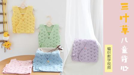 【K049】knits乐编—三叶草儿童钩针背心 编织教学视频