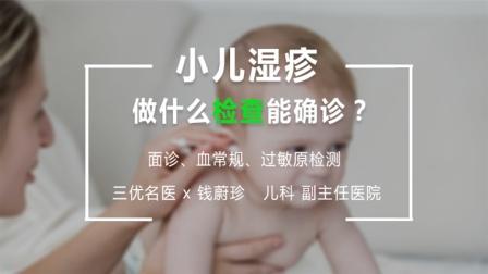 小儿湿疹做什么检查能确诊?