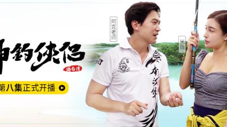 【本汀-神钓侠侣】台南站之惊现神秘鱼种!