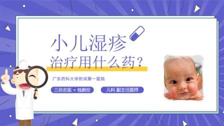 小儿湿疹治疗用什么药?