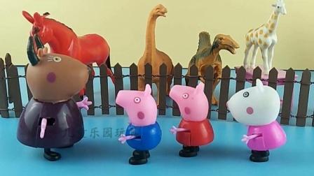 佩奇乔治跟老师去动物园,见到很多动物
